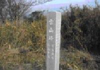 第三経塚 妙経譬喩品(雲山峰)