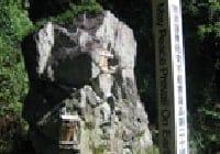 第二十経塚 妙経常不軽菩薩品(石寺)