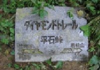 第二十四経塚 妙経妙音菩薩品(平石峠)